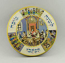 Roș HaȘana – Anul nou evreiesc