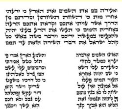 Pericopa Haazinu – Despre ce este vorba?