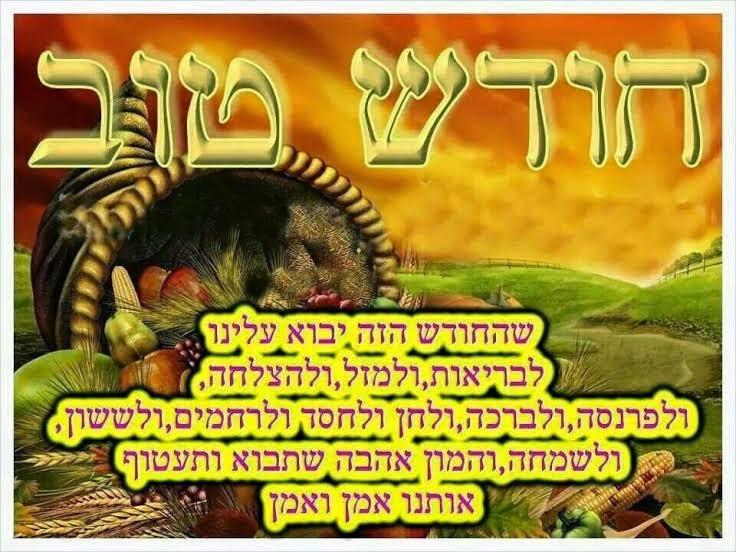 Șabat Mevarchim – un Șabat festiv o dată pe lună