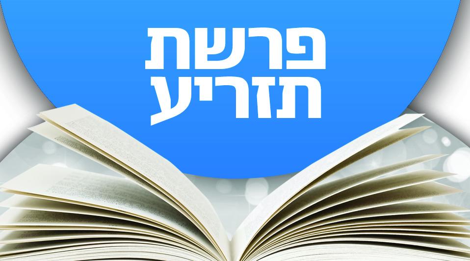 Pericopa Tazria – Lepra צרעת în Tanach (Vechiul Testament)