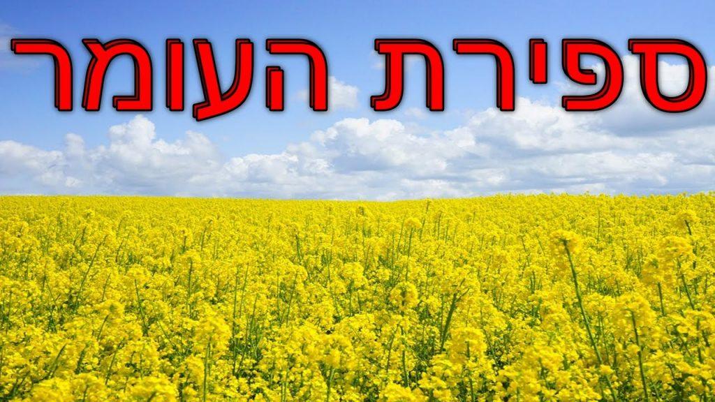 Sefirat (numărătoarea) HaOmer și data sărbătorii de Șavuot (partea întâi)