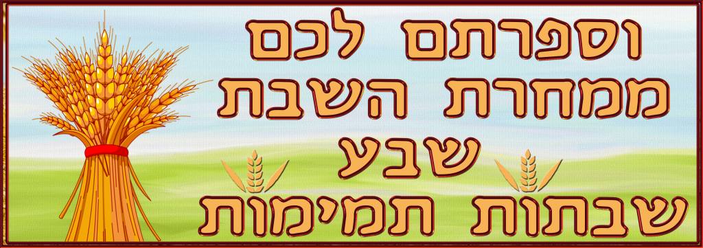 Sefirat (numărătoarea) HaOmer și data sărbătorii de Șavuot (partea a doua)