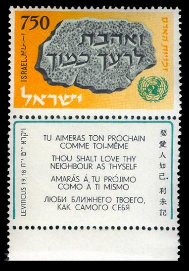 Pericopa Kdoșim - וְאָהַבְתָּ לְרֵעֲךָ כָּמוֹךָ VeAhavta lereacha camocha (să-l iubești pe aproapele tău ca pe tine însuți) – asta este toată Tora