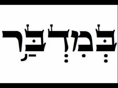 Cartea BeMidbar (Numeri) במדבר 5779
