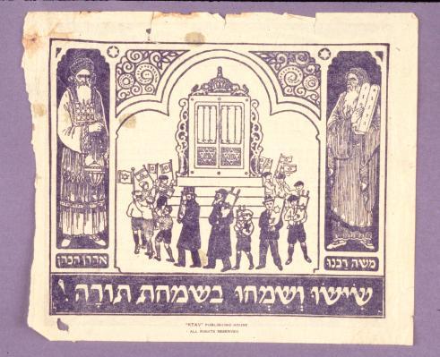 Simhat Tora – Sărbătoarea Torei 5780 שמחת תורה
