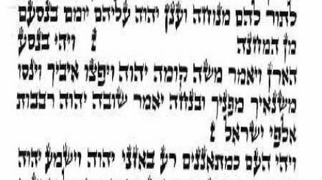 Pericopa Behaalotcha – Parașat Vayehi binsoa 5780 וַיְהִי בִּנְסֹעַ