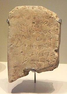Calendarul din Ghezer