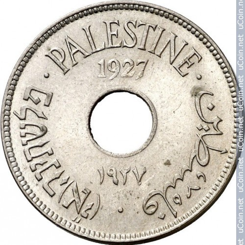Palestina – cum apare în ebraică?
